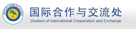 国际合作交流处